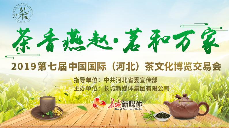 【专题】2019第七届中国国际(河北)茶文化博览交易会