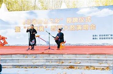 """文安县被命名为 """"河北省曲艺之乡"""""""