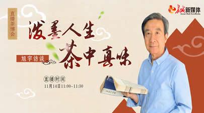 【直播茶博会】旭宇:泼墨人生 茶中真味