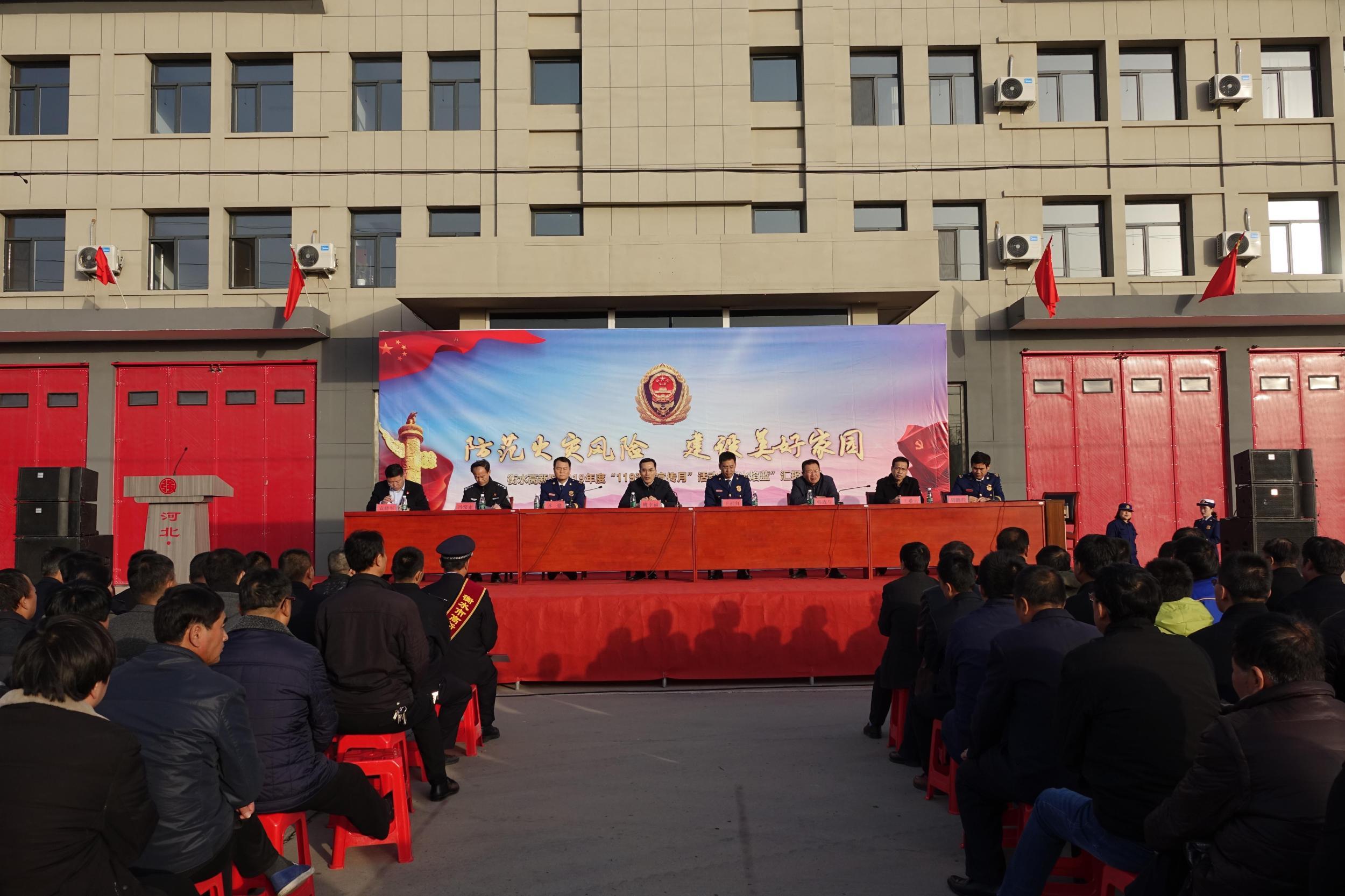 衡水高新区举行消防宣传月活动