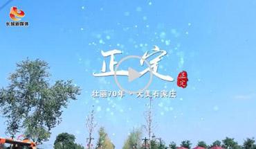 【壮丽70年 大美石家庄】航拍系列短视频:古城古韵 自在正定