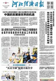 河北经济日报(2019.11.15)