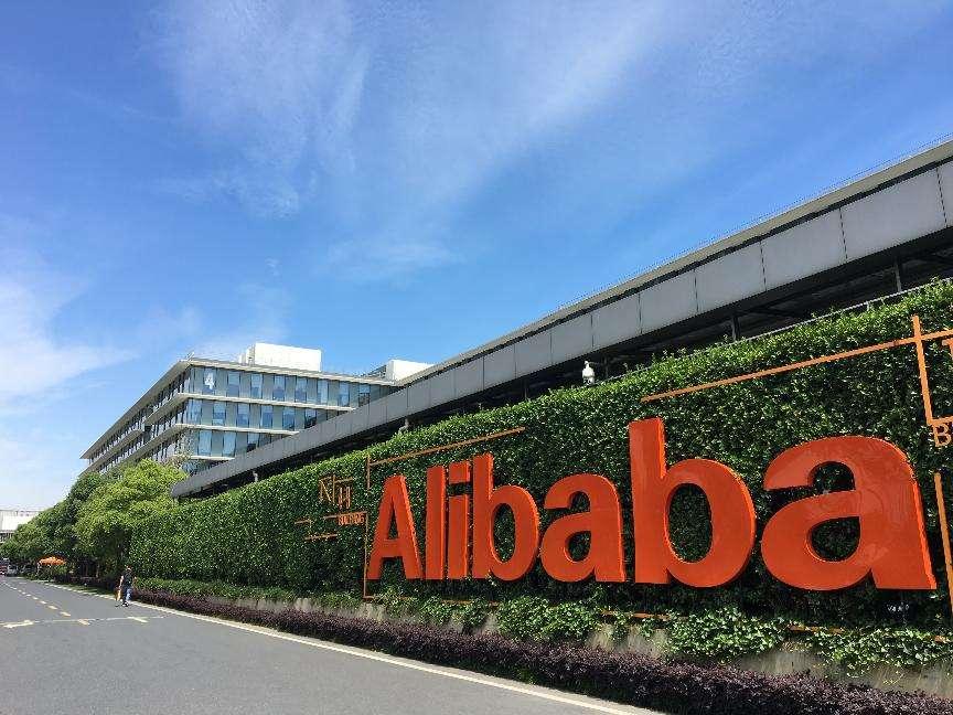 阿里巴巴拟以每股不超过188港元发售