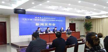 河北省发布进一步深化医药卫生体制改革意见