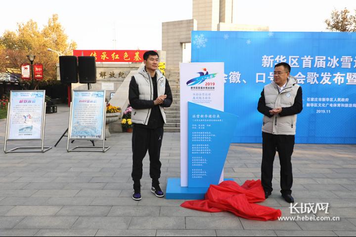 新华区首届冰雪运动会将于12月上旬在新华区文体中心举行