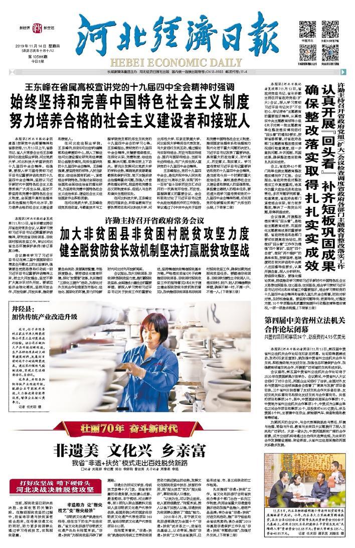 河北经济日报头版11.14