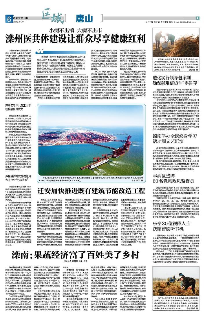 河北经济日报区域版11.14