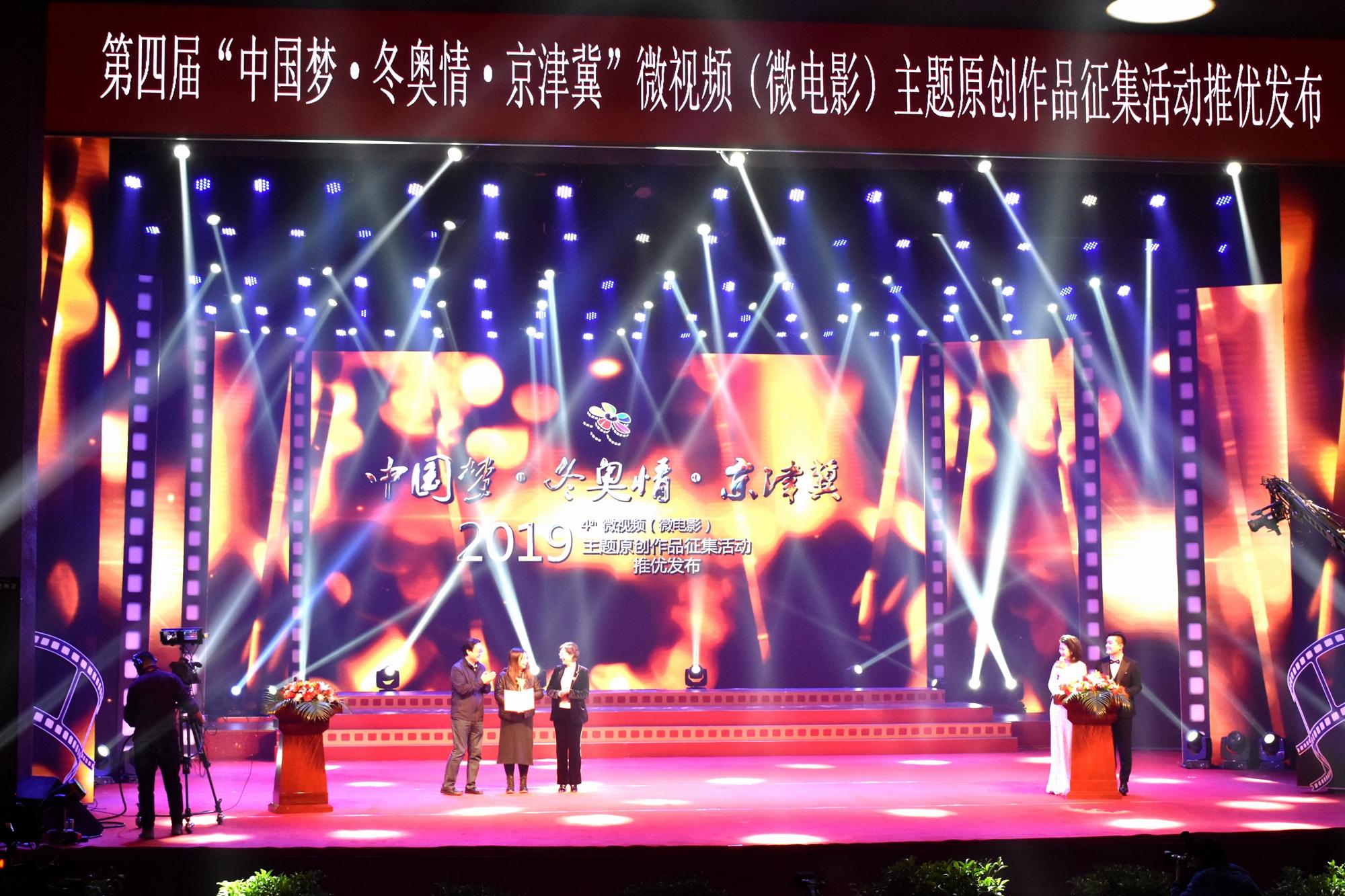 奥运主题微视频(微电影)举行征集推优发布盛典