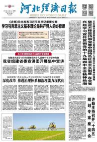 【河北经济日报】2019年11月16日