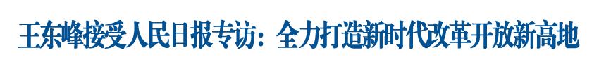 《人民日报》专访河北省委书记王东峰:全力打造新时代改革开放新高地