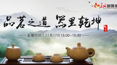 【直播茶博会】品茗之道 器里乾坤