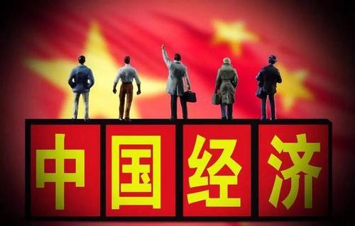 经济日报正面回应质疑中国经济发展的4个问题