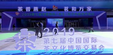 2019中国国际(河北)茶文化博览交易会闭幕