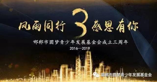 邯郸市圆梦青少年发展基金会成立三周年啦!
