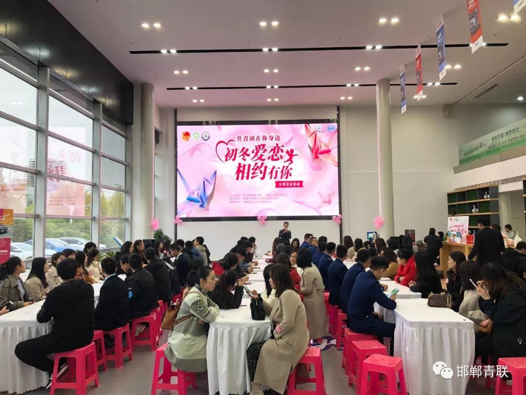 邯郸市单身青年联谊交友会成功举办