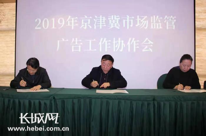 京津冀三地将共同推动广告产业持续健康发展