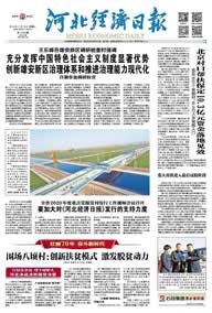 河北经济日报(2019.11.19)