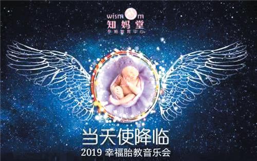 衡水市首届大型胎教主题音乐会将于24日开启知妈堂陪伴孕妈和胎宝宝们聆听天籁之音