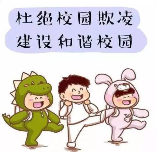 """衡水市从源头防控对""""校园欺凌""""说""""不!"""""""