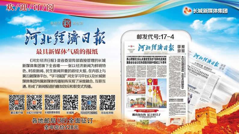 全省重点党报党刊发行会议要求 加大对《河北经济日报》发行的支持力度