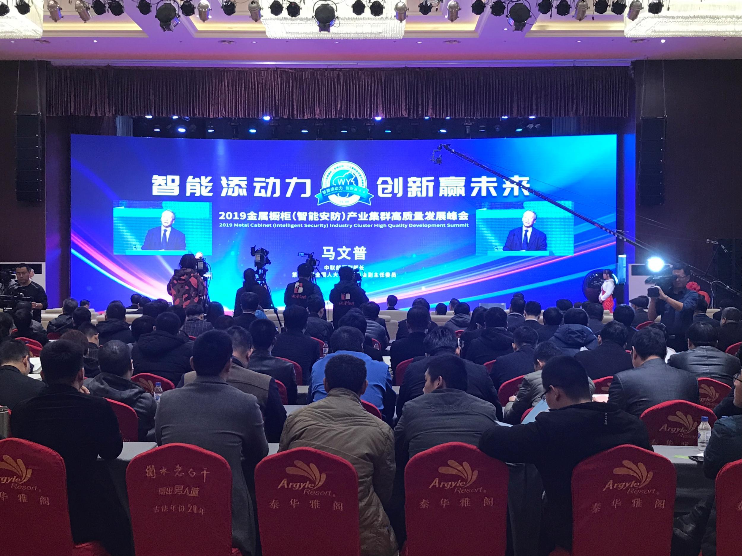 2019金属橱柜(智能安防)产业集群高质量发展峰会在衡水举行