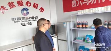阳原:西六马坊村超市积分卡积出乡村建设新活力