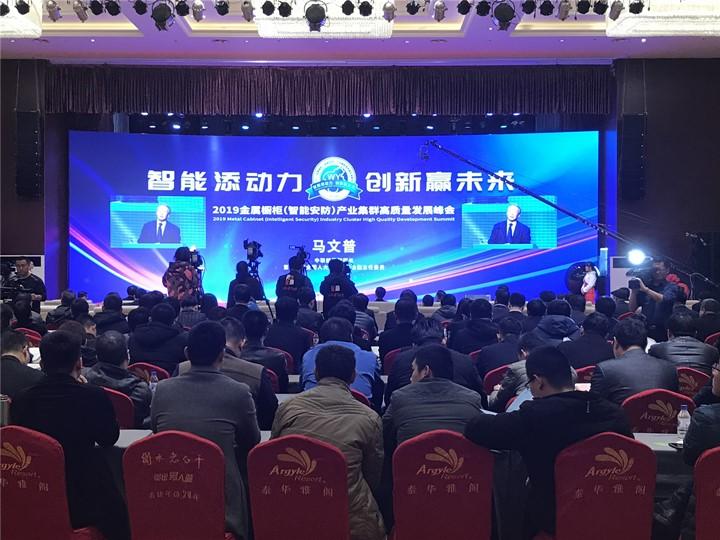 2019金属橱柜产业集群高质量发展峰会在衡水举行