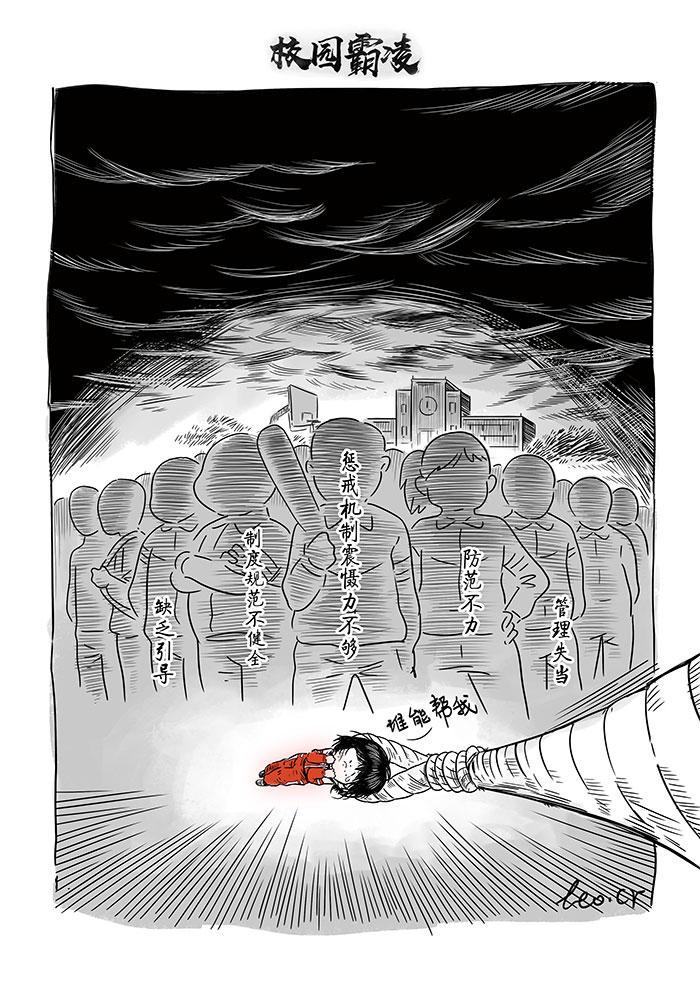 【新闻漫画】遇到霸凌 谁能帮我?