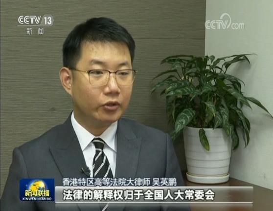 [视频]香港法学界:香港法院判决不符合香港基本法