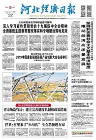 河北经济日报(2019.11.20)
