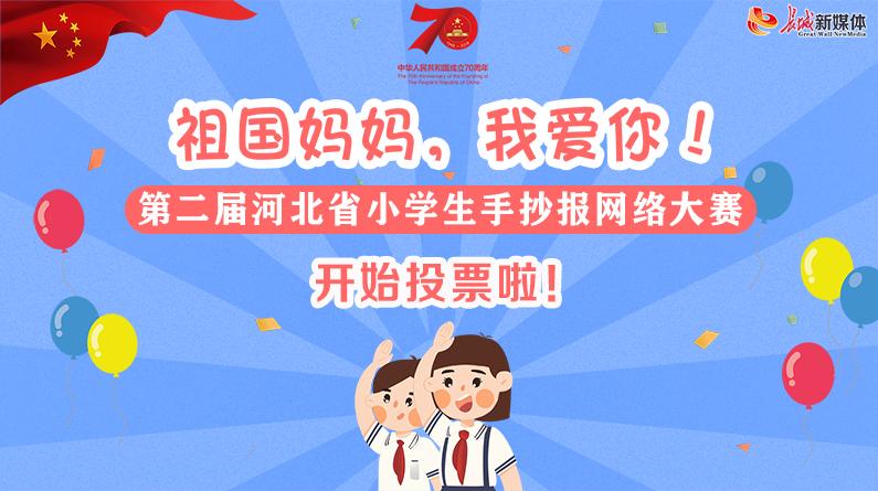 【专题】第二届河北省小学生手抄报大赛网络投票