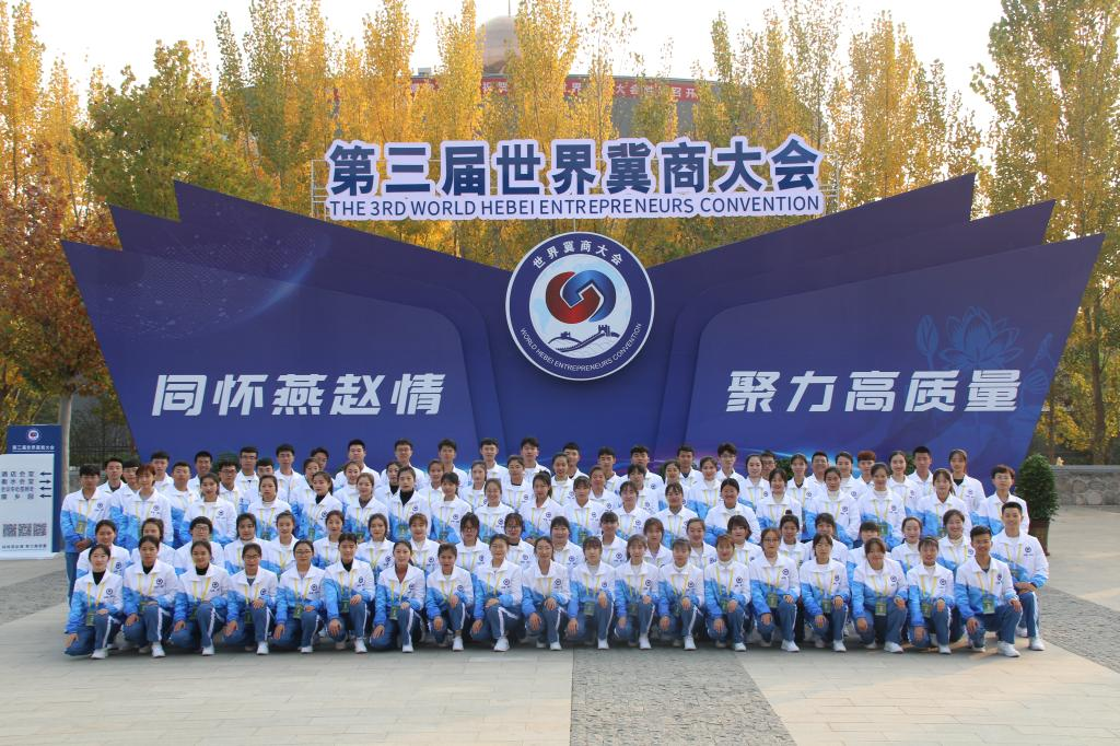 衡水学院完成第三届世界冀商大会志愿服务工作