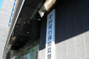 银保监会就信保业务监管办法征求意见