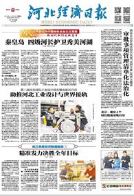 河北经济日报(2019.11.22)