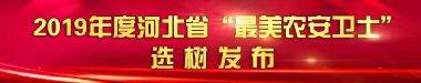 """河北省""""最美农安卫士""""选树活动"""