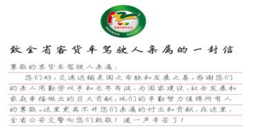 河北省交管局寫給客貨車駕駛人親屬的一封信