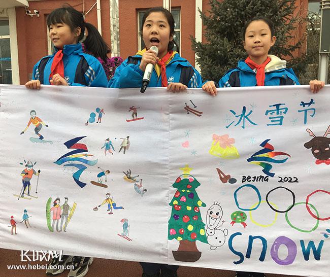 """丰宁第二小学举办""""我爱冰雪大自然""""第一届冰雪节开幕式"""