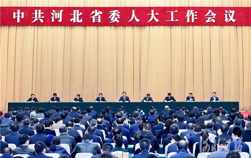 中共河北省委人大工作會議在石家莊舉行