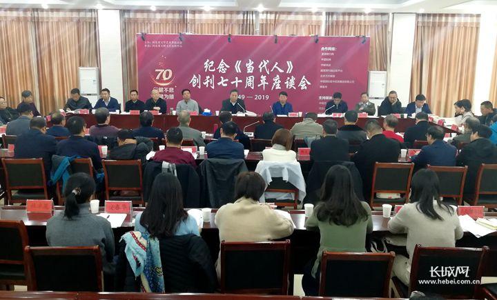 纪念《当代人》创刊70周年座谈会在石家庄召开