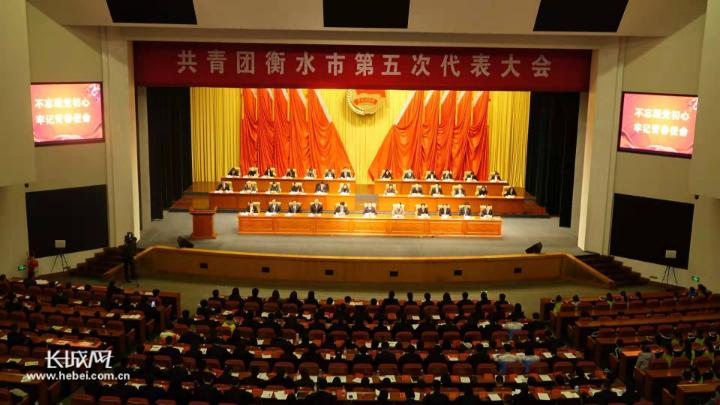 共青團衡水市第五次代表大會召開