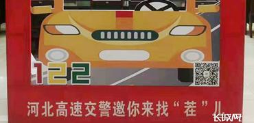 河北高速交警推出全國交通安全日主題游戲