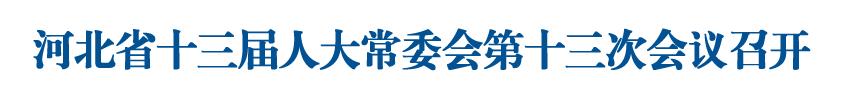 河北省十三屆人大常委會第十三次會議召開