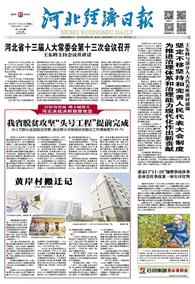 河北經濟日報(2019.11.26)