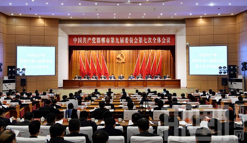 中共邯鄲市委九屆七次全會召開