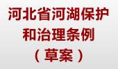 審議《河北省河湖保護和治理條例(草案)》