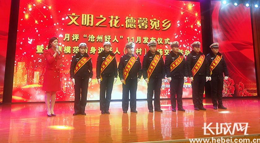 """孟村举行月评""""沧州好人""""11月发布仪式"""