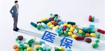 70个新药被纳入医保目录 多个国产创新药在列