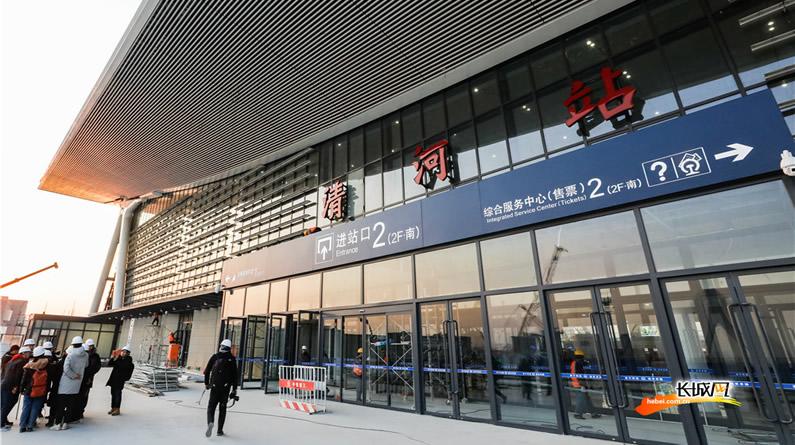 京張高鐵清河站竣工驗收
