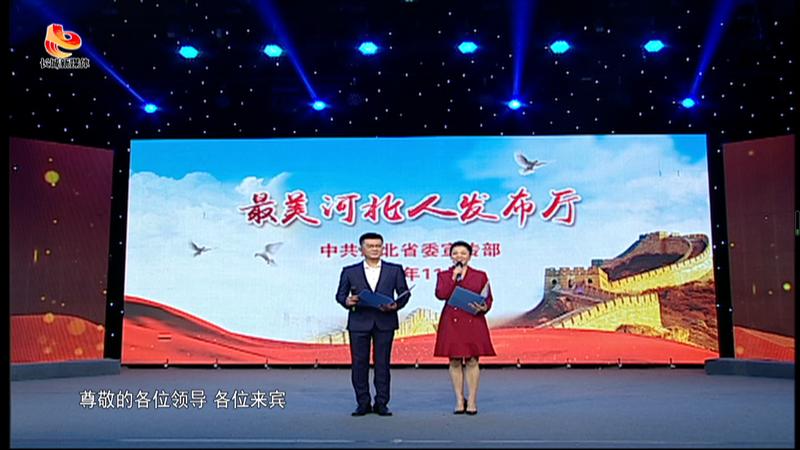 """2019年度河北省""""最美农安卫士""""和""""优秀农安卫士"""""""