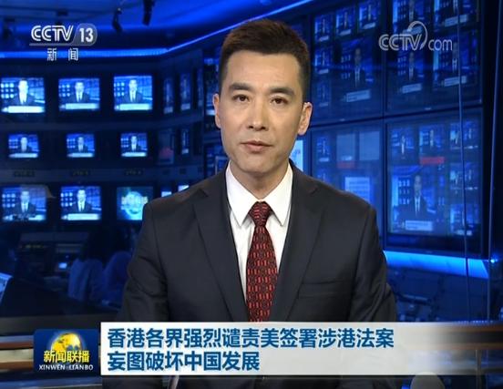 [视频]香港各界强烈谴责美签署涉港法案 妄图破坏中国发展